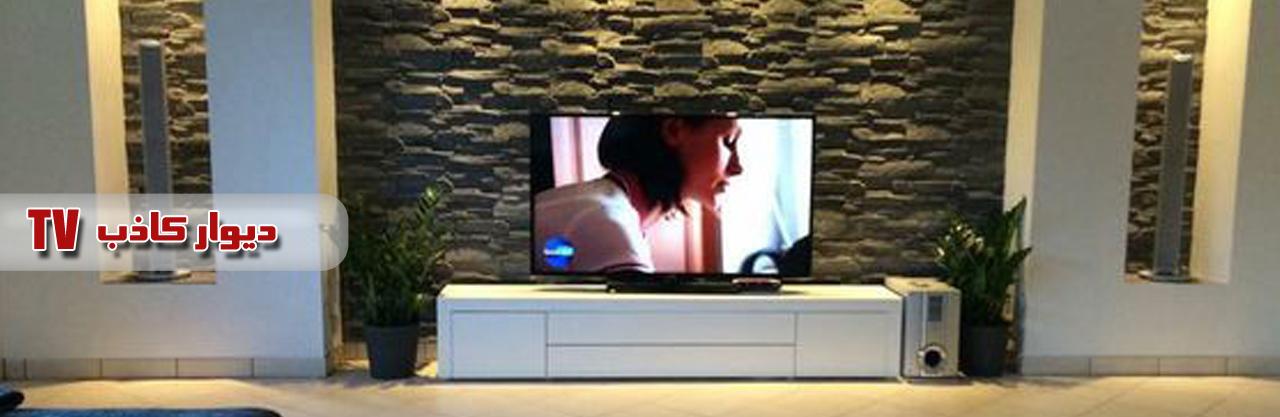 دکوراتیو تلویزیون با کناف