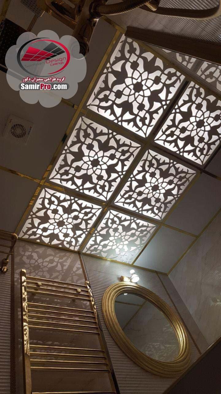 سقف معرق برای حمام