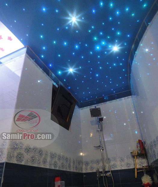 سقف آسمان مجازی حمام