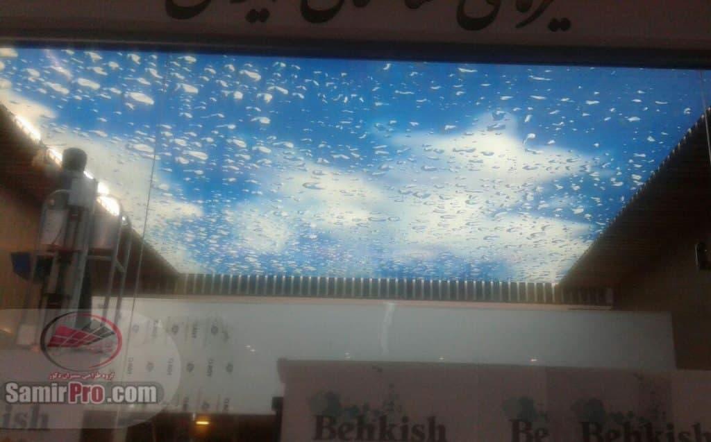 آسمان مجازی برای حمام